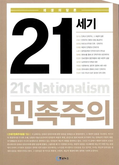 21세기 민족주의