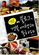 블로그, 경북여행과 통하다