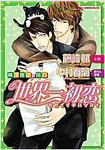 世界一初戀 ~橫澤隆史の場合~ (假) (あすかコミックスCL-DX) (コミック)