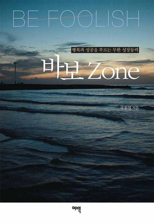 바보 Zone