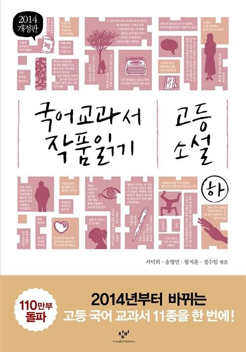 국어 교과서 작품 읽기 고등 소설 - 하 (최신판)