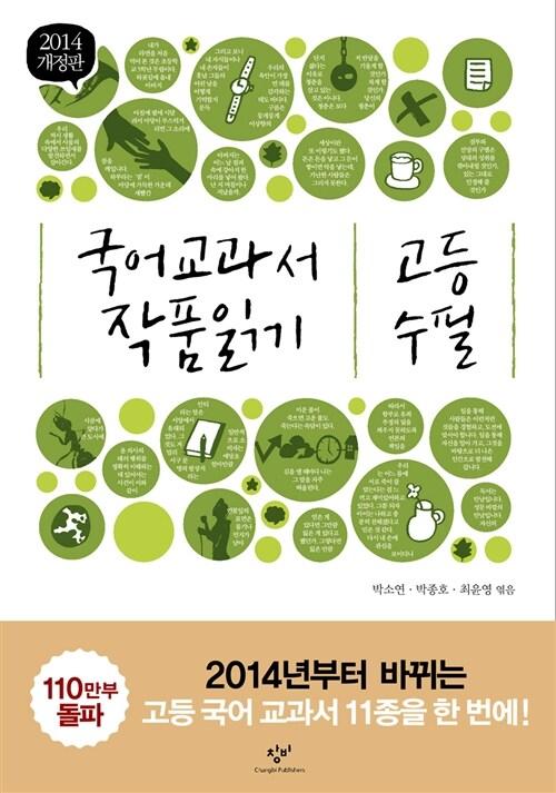 국어 교과서 작품 읽기 고등 수필 (최신판)