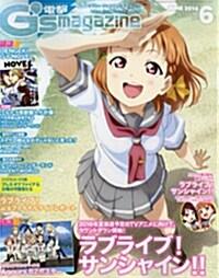 電擊 Gs magazine (ジ-ズ マガジン) 2016年 06月號