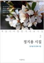 정지용 시집 : 정지용 첫 번째 시집 - 꼭 읽어야 할 한국 대표 시집 02