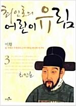 [중고] 최인호의 청소년 유림 3