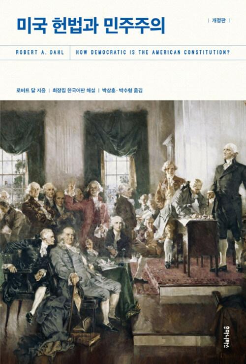 미국 헌법과 민주주의 3판(개정판)