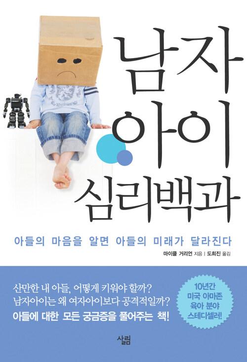 남자아이 심리백과 : 아들의 마음을 알면 아들의 미래가 달라진다