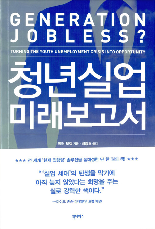 청년 실업 미래 보고서