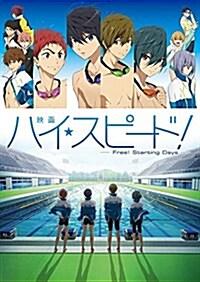 映畵 ハイ☆スピ-ド!-Free! Starting Days-(初回限定版) [Blu-ray] (Blu-ray)