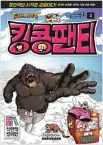 드래곤빌리지 학습도감 3 : 킹콩팬티