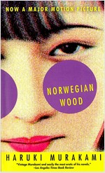 Norwegian Wood (Mass Market Paperback)