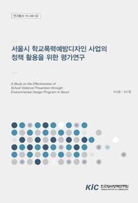 서울시 학교폭력예방디자인 사업의 정책 활용을 위한 평가연구