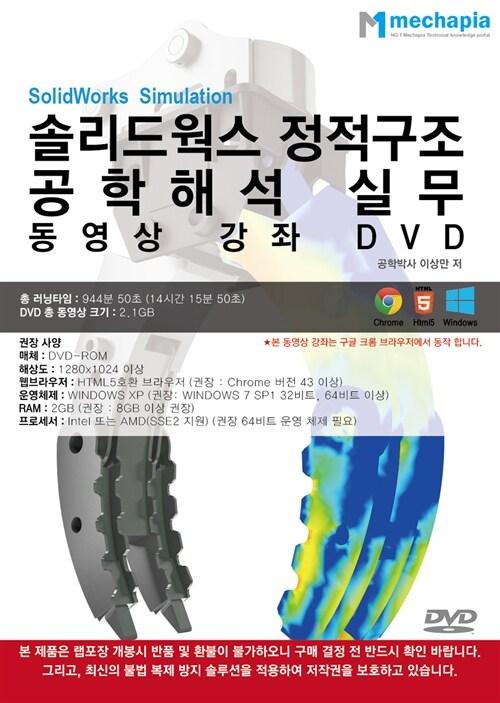 [DVD] 솔리드웍스 정적구조 공학해석 실무 동영상 강좌  - DVD 1장