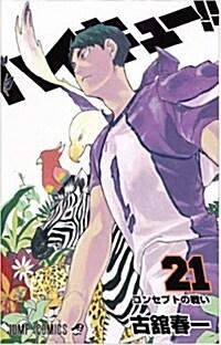 ハイキュ-!! 21 (ジャンプコミックス)