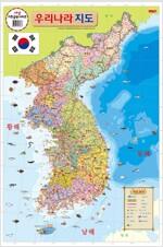 우리나라 지도 / 세계 지도 (양면 벽보)