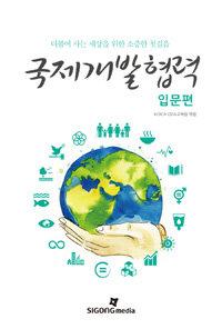 국제개발협력 입문편