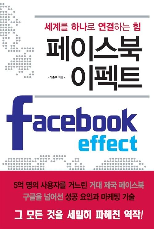 페이스북 이펙트