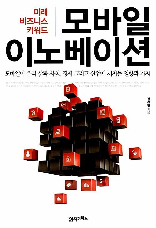 모바일 이노베이션