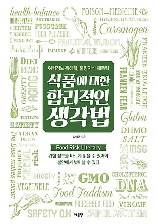 식품에 대한 합리적인 생각법
