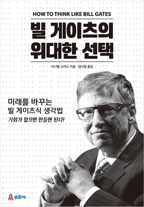 빌 게이츠의 위대한 선택 : 기회가 없으면 만들면 된다