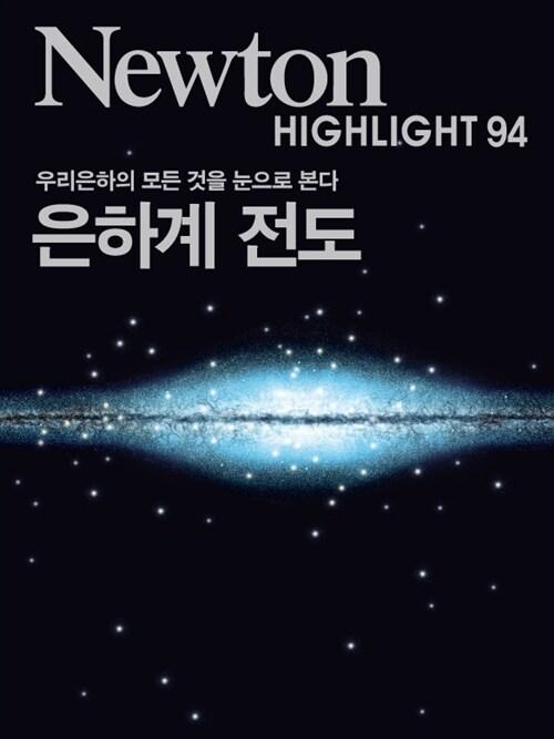 은하계 전도