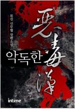 [세트] 악독한 (전5권/완결)