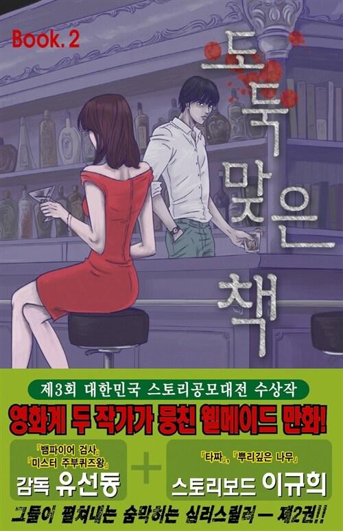 도둑 맞은 책 2