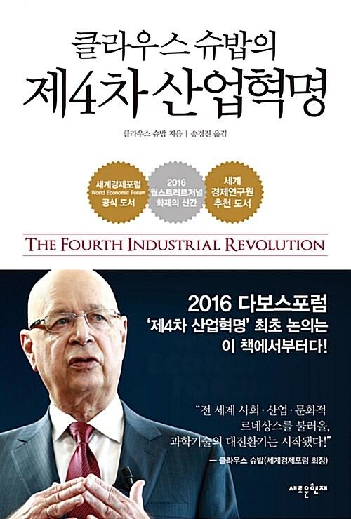 [중고] 클라우스 슈밥의 제4차 산업혁명