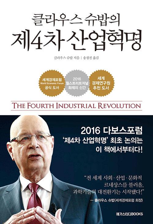 클라우스 슈밥의 제4차 산업혁명