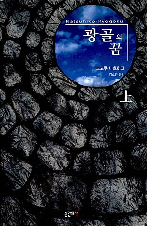 광골의 꿈 - 전2권 세트
