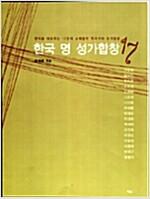[중고] 한국 명 성가합창 17