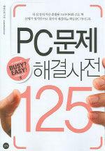 PC 문제 해결 사전 125