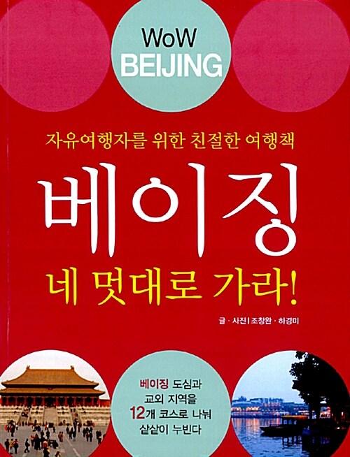 베이징 네 멋대로 가라!