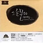[중고] 그 눈물의 의미는... 미안하다는 뜻인가요 -Platinum In Ha kwang Hoon(하광훈)