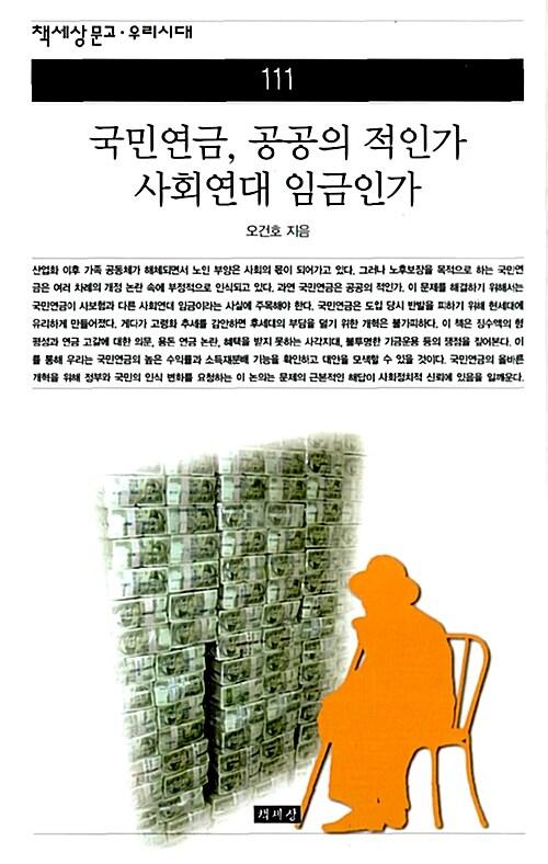 국민연금, 공공의 적인가 사회연대 임금인가