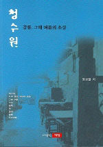 청수원 : 강릉, 그해 여름의 초상