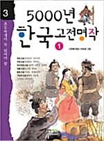 5000년 한국고전명작 1