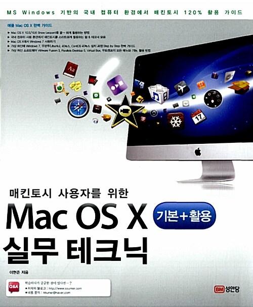 Mac OS X 기본 + 활용 실무테크닉