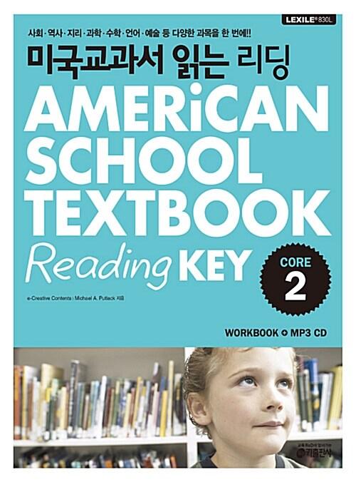 미국교과서 읽는 리딩 Core 2 (교재 + 워크북 + MP3 CD 1장)