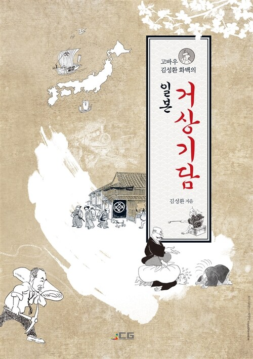 일본 거상기담