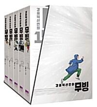 무빙 1~5 세트 - 전5권