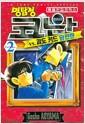[중고] 명탐정 코난 VS 괴도키드 2 (완전판)