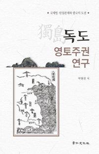 독도(獨島) 영토주권 연구 : 국제법·한일관계와 한국의 도전