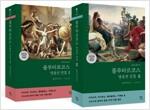 [세트] 플루타르코스 영웅전 전집 세트 - 전2권