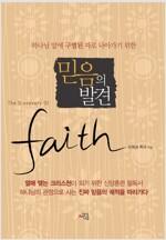 [중고] 믿음의 발견
