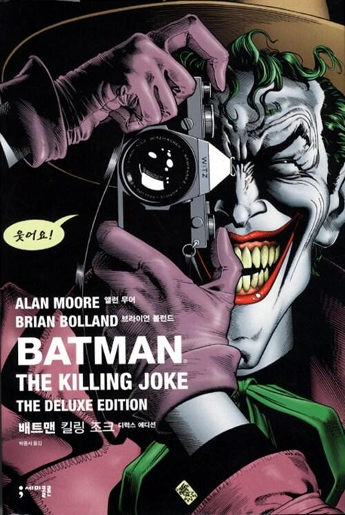 배트맨 킬링 조크 BATMAN The Killing Joke : 디럭스 에디션 The Deluxe Edition (양장)