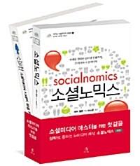 소셜미디어 마스터를 위한 첫걸음 세트 - 전2권