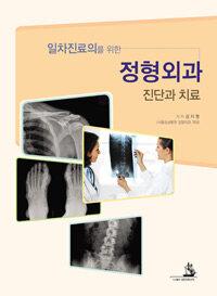 (일차진료의를 위한) 정형외과 : 진단과 치료