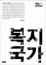 [중고] 복지 국가