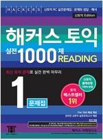 해커스 토익 실전 1000제. 1 Reading(리딩) 문제집 (신토익 Edition) (해설집 별매)